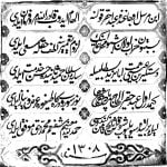 Hatay Kırıkhan'daki Bayezid-i Bistami türbesinin giriş kitabesi orjinal metin.